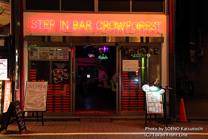 STEP IN BAR CROW FOREST