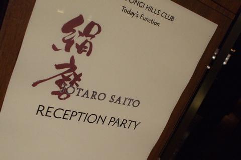 絹磨×JOTARO SAITO