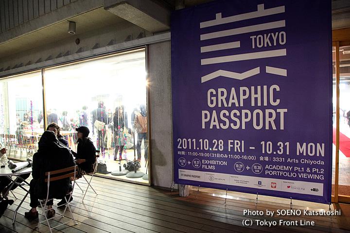 Tokyo Graphic Passport 2011