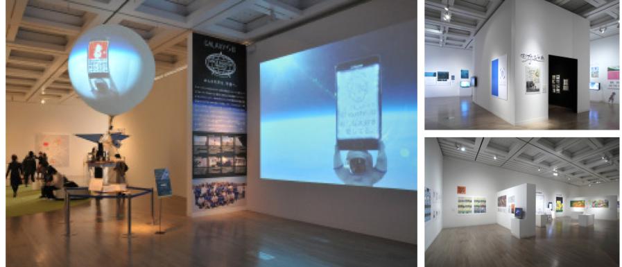 昨年度 [ 第 15 回 ] 文化庁メディア芸術祭受賞作品展の様子