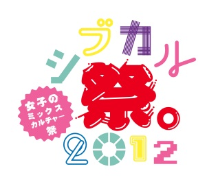 shibukaru_logo_small_1