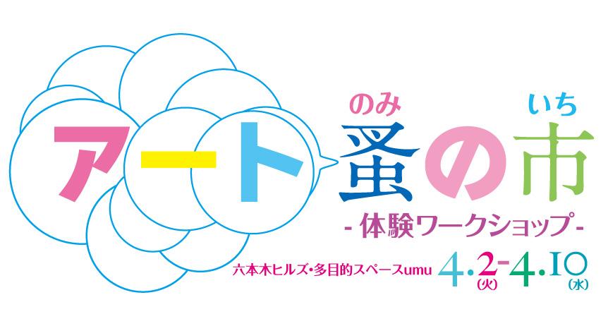 アート蚤の市ロゴ