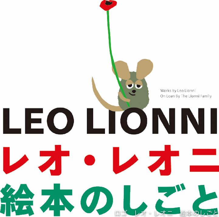 leo_lionni_logo