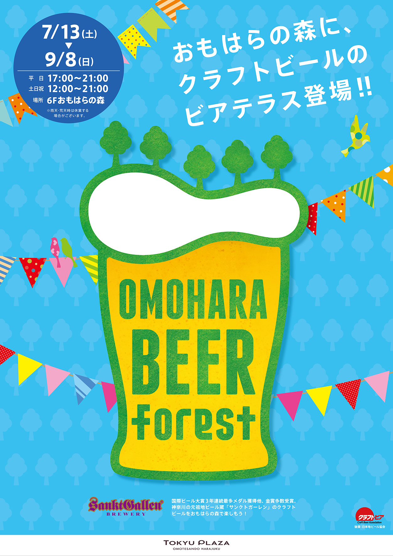 OMOHARA_BEER_FOREST_poster3 2