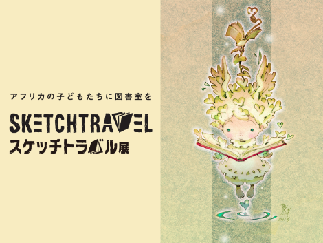 sketchtravel_small