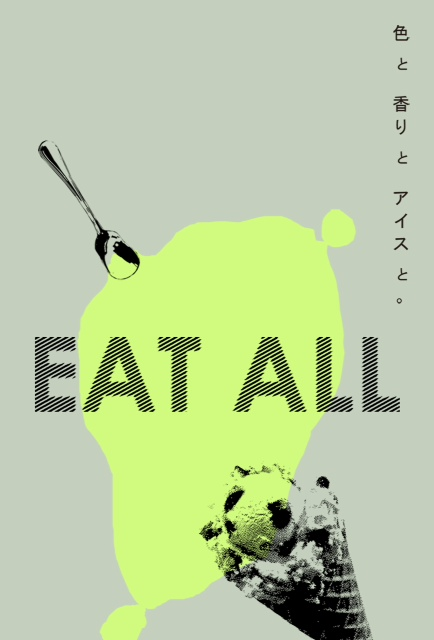 EAT ALL決定