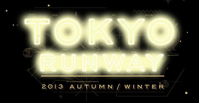 東京ランウェイ2013AW_メインビジュアル