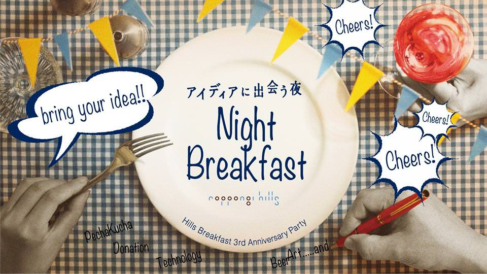 Night Breakfastメインビジュアル