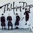 シンキングドッグス:ThinkiingDogs