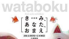 wataboku_exhibition_visual