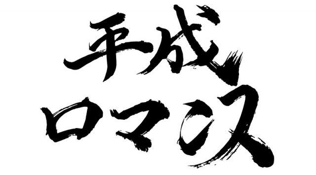 平成ロマンス(大)