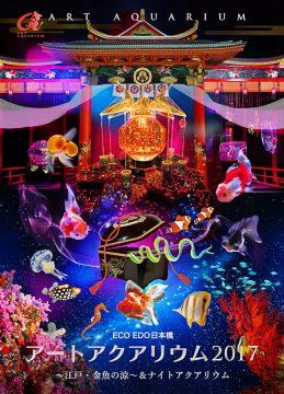 ECO EDO 日本橋 アートアクアリウム 2017 〜江戸・金魚の涼〜 & ナイトアクアリウム