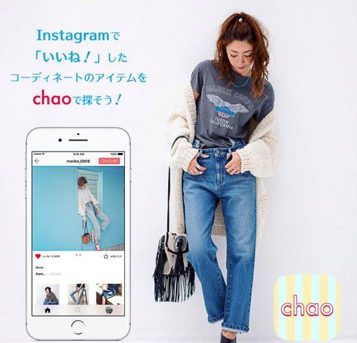 chaoビジュアル2