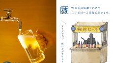 箱根ビール20周年記念イベント