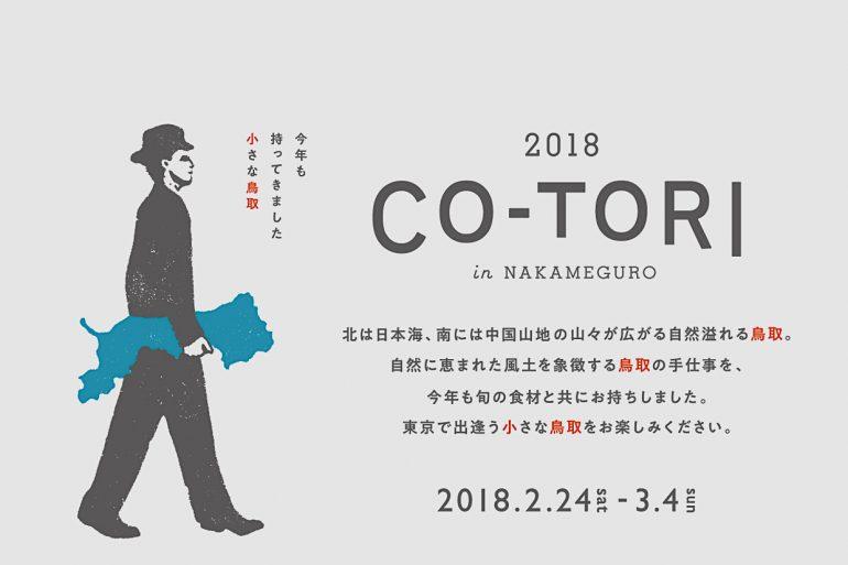メインb_co-tori 2018