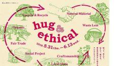 hug & ethical