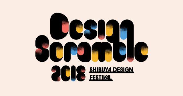 designscramble_2